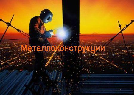Металлоконструкции Калуга